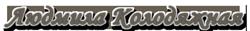 Официальный сайт Людмилы Колодяжной - поэта (автора 24 книг стихотворений), филолога, члена Союза Литераторов России